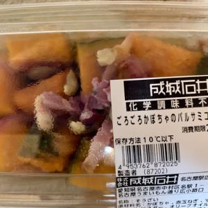 成城石井の♪バルサミコマリネサラダ(*´艸`)