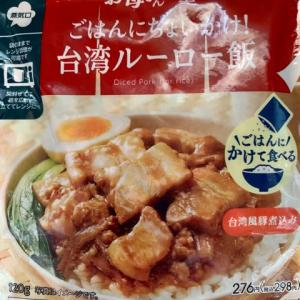 ファミマの♪お母さん食堂ルーロー飯(*´艸`)