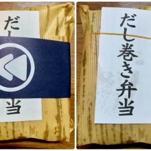 菊田屋キッチンJR新大阪駅店で♪買ったお弁当(*´艸`)