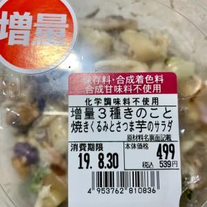 スーパーマーケット成城石井の♪サラダ(pq・v・)+°