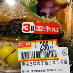 スーパーで買った♪お弁当(*´艸`)
