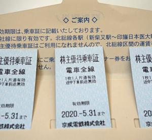 2020.05.30 京成電車の日帰り旅(1) 成田山・航空科学博物館へ