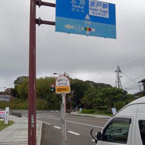 2020.10.10 佐賀旅1日目(2) 呼子・名護屋城