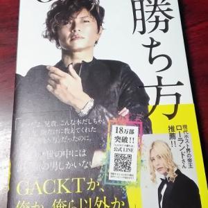 Gacktさんの本を買ってみた。