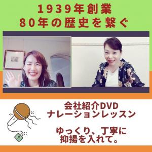 ★会社設立DVDナレーションレッスン