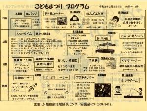 2月2日永福和泉区民センターまつりに出演☆☆