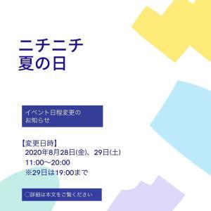 恵比寿イベント延期のお知らせ