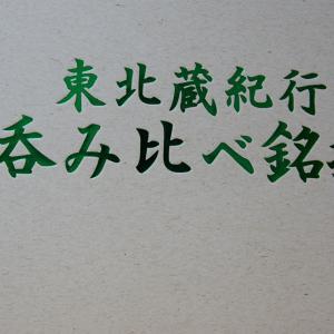 日本酒の呑み比べセット ヾ(〃^∇^)ノわぁい♪