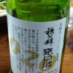 秩父の甕口酒