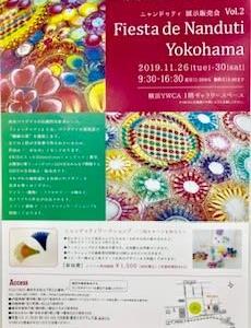ニャンドゥティ展示販売会 Fiesta de Nanduti Yokohama 開催いたします。(11/26-30)