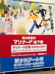 9/8(日) 駅チカアート市 ニャンドゥティで出展します♡ (横浜関内)