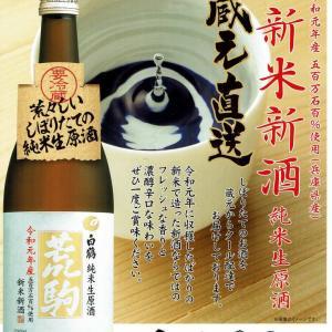 『 白鶴 荒駒 新米新酒 』