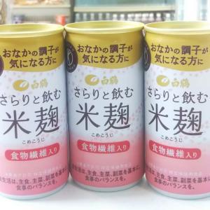 『 白鶴 さらりと飲む米麹 』