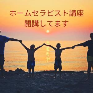 ■一家にひとりのホームセラピストがいれば・・・ホームセラピスト講座
