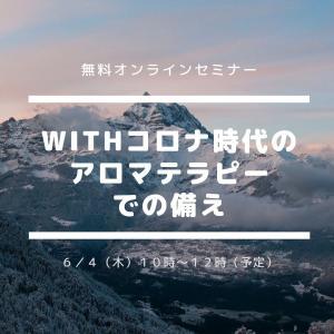 ■6/4無料オンラインセミナーを開催します。
