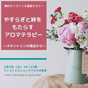 ■「やすらぎと絆をもたらすアロマテラピー」2月の無料オンラインセミナーのお知らせ