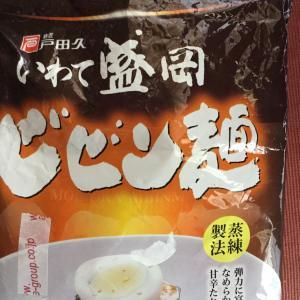 盛岡ビビン麺食べてみました〜