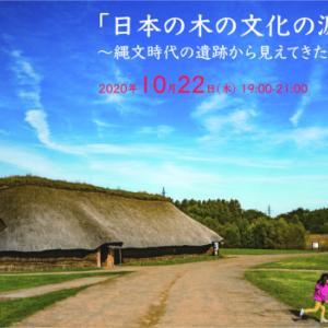 10月22日(木)講演会「日本の木の文化の源流を探る」ご案内