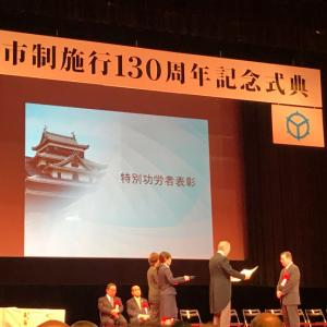 昨日は、松江市政130周年の記念式典❣️