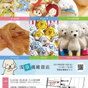 ◆来週末は浅草橋ヘ!そして10月の大熊猫展2も♪◆