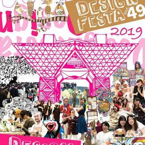 ◆デザインフェスタvol.49ブースのお知らせ◆