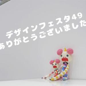 ◆デザフェス49ありがとうございました!◆