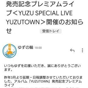 yuzutownへ行って来ます
