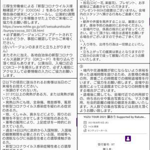 【ネタバレあり】YUZU TOUR 2021謳おう 8/18(水)名古屋*昼
