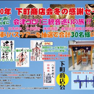 下町商店会(日立市)からお知らせ