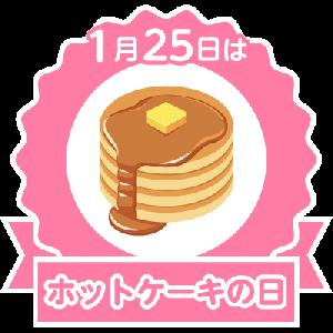 今日はホットケーキの日