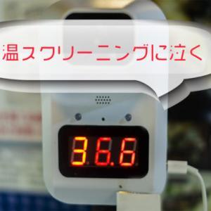 レミケード一週間前-検温システムに泣かされる。