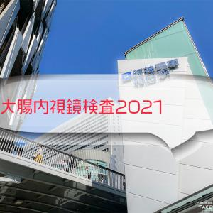 大腸内視鏡検査2021