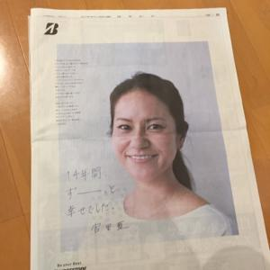 今朝の新聞、宮里藍