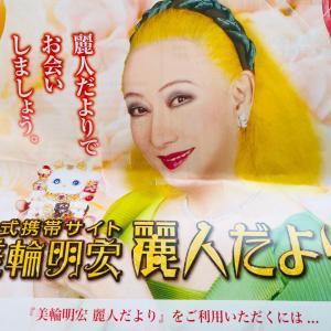 美輪明宏さん講演会にいく ~水戸~