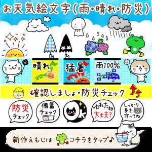 『お天気絵文字(雨・晴れ・防災)』