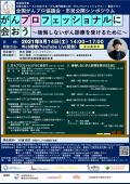 8/14 市民公開シンポジウム「がんプロフェッショナルに会おう」~後悔しないがん治療を受けるために~