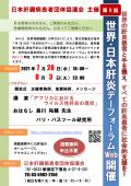 7/28-8/3 第9回世界・日本肝炎デーフォーラムweb開催 配信が始まる