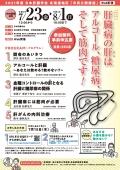 7/30 健康友の会のニュース仕分け・肝臓学会市民公開講座