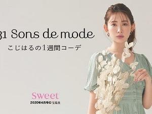 sweet4月号で小嶋陽菜さんが着用しているトランテアン ソン ドゥ モードの新作アイテム♡