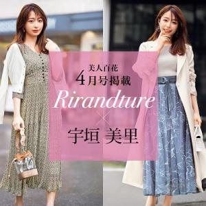 Rirandture>  美人百花4月号掲載 Rirandture × 宇垣美里  可愛すぎる新作!!