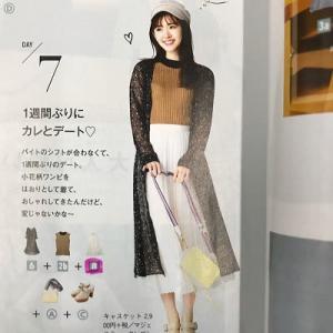 Ray5月号掲載♪鈴木愛理さん着用のスカートが可愛い♪~Noela (ノエラ) シャイニープリーツスカート