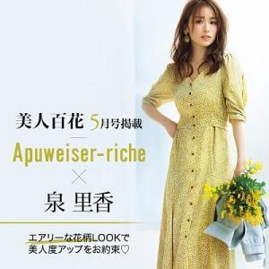 美人百花×泉里香×Apuweiser-riche=最強説