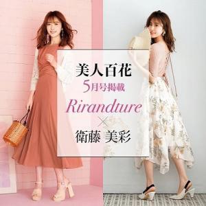 美人百花5月号掲載 Rirandture × 衛藤美彩 リラクシーナワンピースが可愛い♡