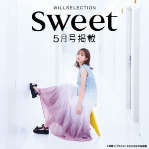 sweet 5月号掲載♪加藤玲奈さんが着る、 WILLSELECTIONの新作アイテム!
