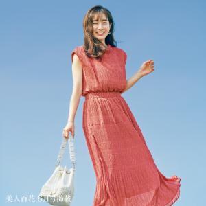 【美人百花6月号掲載】 #田中みな実 さんが着こなす、#Noela のリラックスワンピ特集♡
