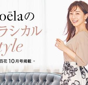 【美人百花10月号掲載】田中みな実さんが着こなす新作スタイルをお届けします♡