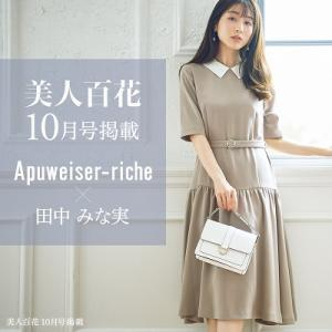 #田中みな実 さん着用♪秋の私にときめきをくれる、ムード溢れるフェミニン服