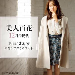 Rirandture 美人百花12月号掲載★NEWストール付Aラインコート