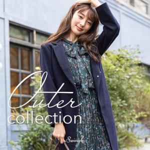 宮本茉由さん着用のSwingleイチオシのアウターコレクションをご紹介