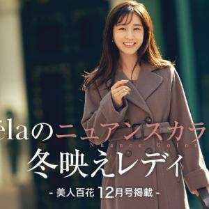 【美人百花 12月号掲載】田中みなみさんが着る♡ ニュアンスカラーで冬映えレディコーデ❄️